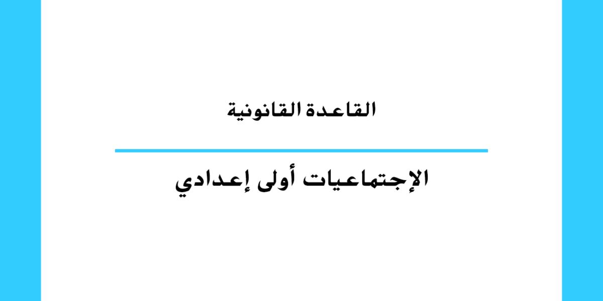 القاعدة القانونية مستوى السنة الأولى إعدادي تعليم مغربي
