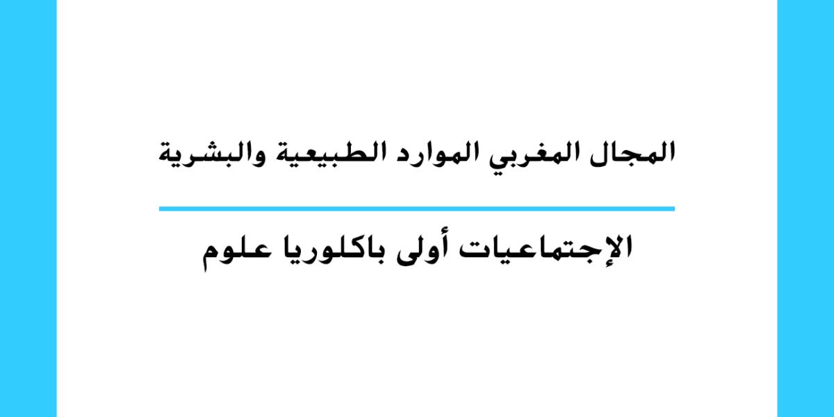المجال المغربي الموارد الطبيعية والبشرية مستوى السنة الأولى باكالوريا علوم