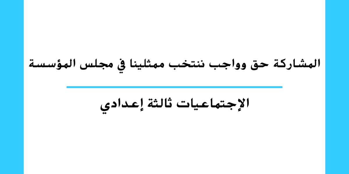 المشاركة حق وواجب ننتخب ممثلينا في مجلس المؤسسة مستوى السنة الثالثة إعدادي