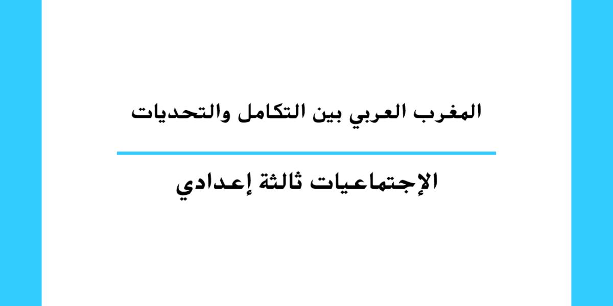 المغرب العربي بين التكامل والتحديات مستوى السنة الثالثة إعدادي مغربي