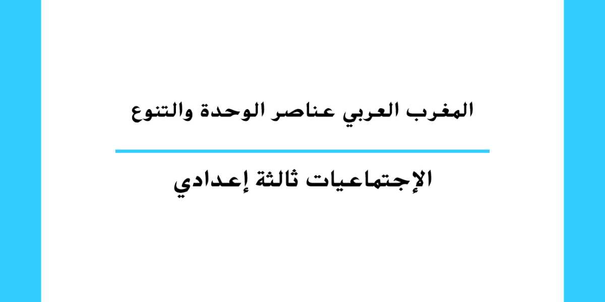 المغرب العربي عناصر الوحدة والتنوع مستوى السنة الثالثة إعدادي مغربي