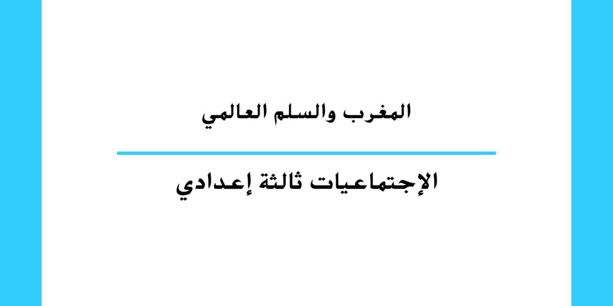 المغرب والسلم العالمي مستوى السنة الثالثة إعدادي تعليم مغربي