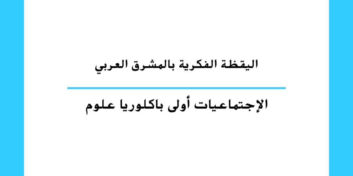 اليقظة الفكرية بالمشرق العربي مستوى السنة الأولى باكالوريا علوم