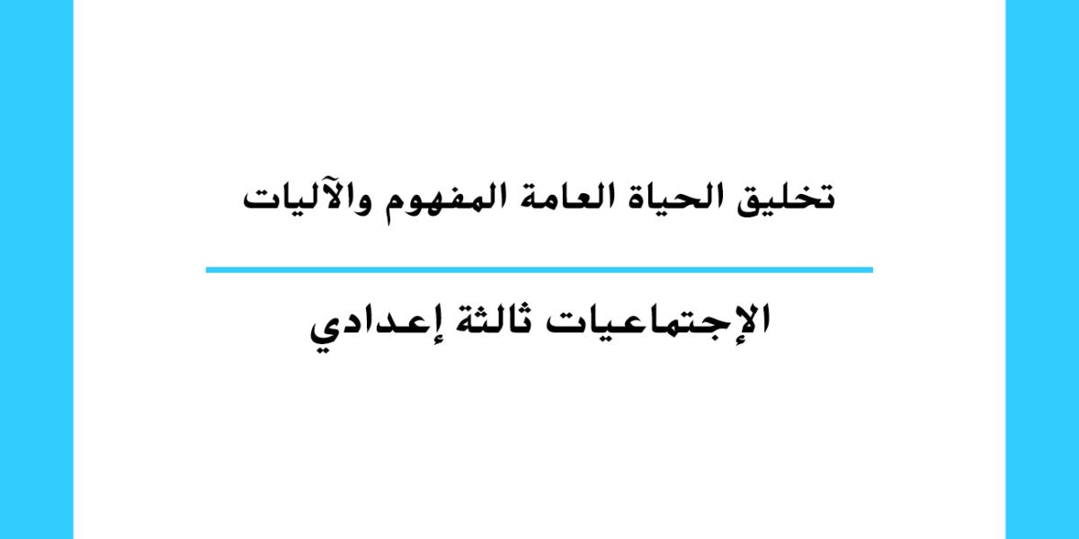 تخليق الحياة العامة المفهوم والآليات مستوى السنة الثالثة إعدادي مغربي
