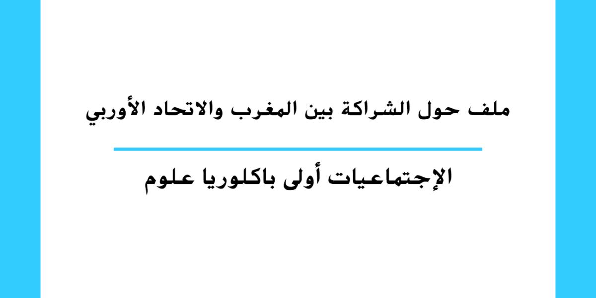 ملف حول الشراكة بين المغرب والاتحاد الأوربي مستوى الأولى باكالوريا علوم