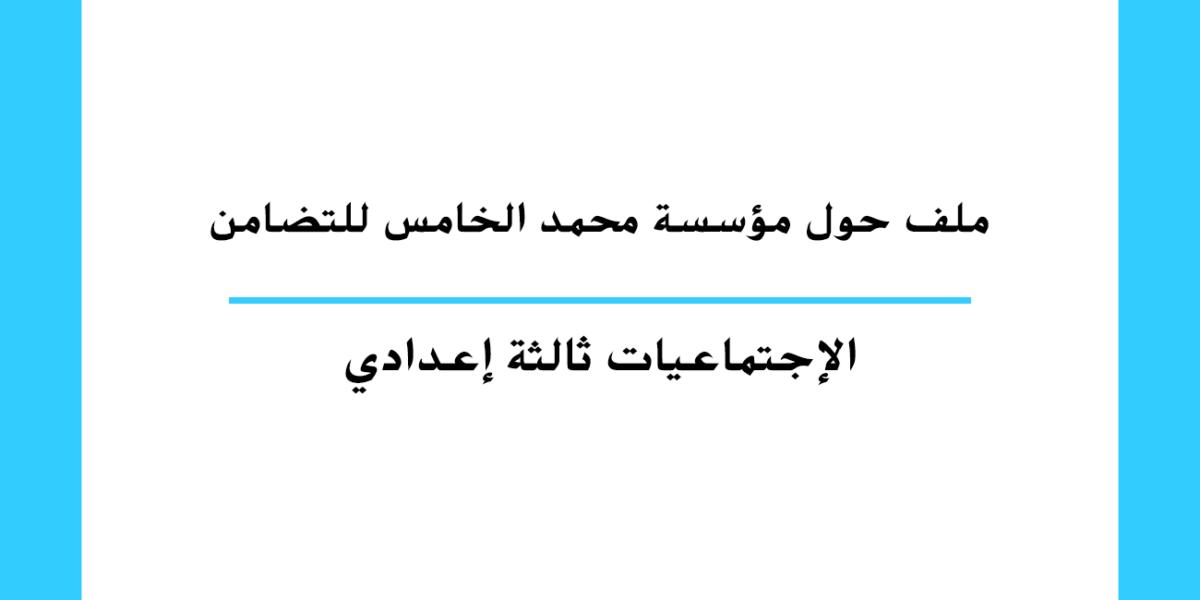 ملف حول مؤسسة محمد الخامس للتضامن مستوى السنة الثالثة إعدادي