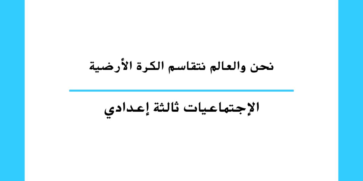 نحن والعالم نتقاسم الكرة الأرضية مستوى السنة الثالثة إعدادي مغربي