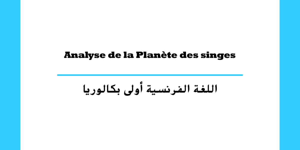 Analyse de la Planète des singes مستوى سنة أولى باكالوريا