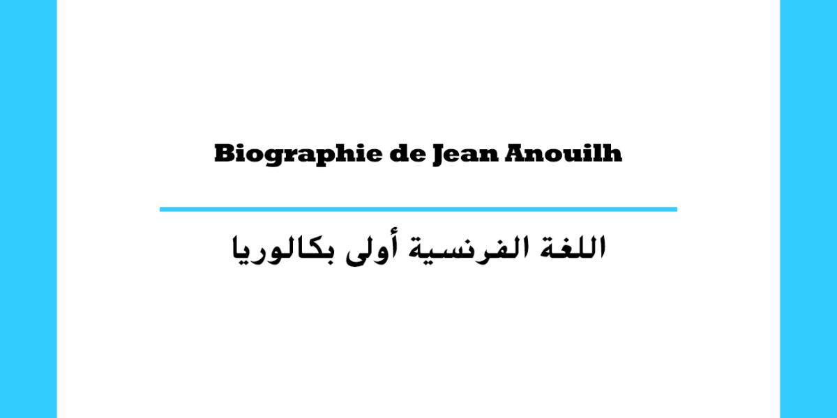 Biographie de Jean Anouilh مستوى السنة أولى بكالوريا مغربي