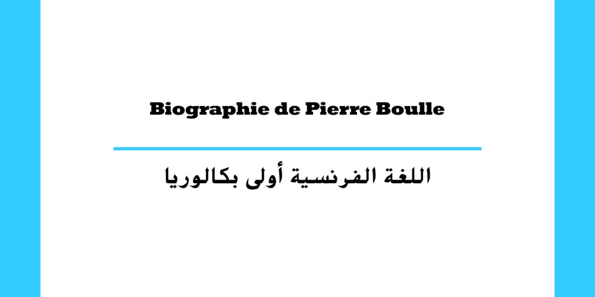 Biographie de Pierre Boulle مستوى السنة أولى بكالوريا مغربي