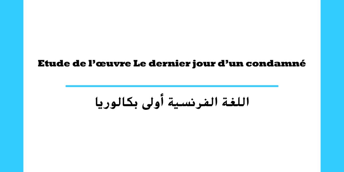 Etude de l'œuvre Le dernier jour d'un condamné السنة أولى باكالوريا