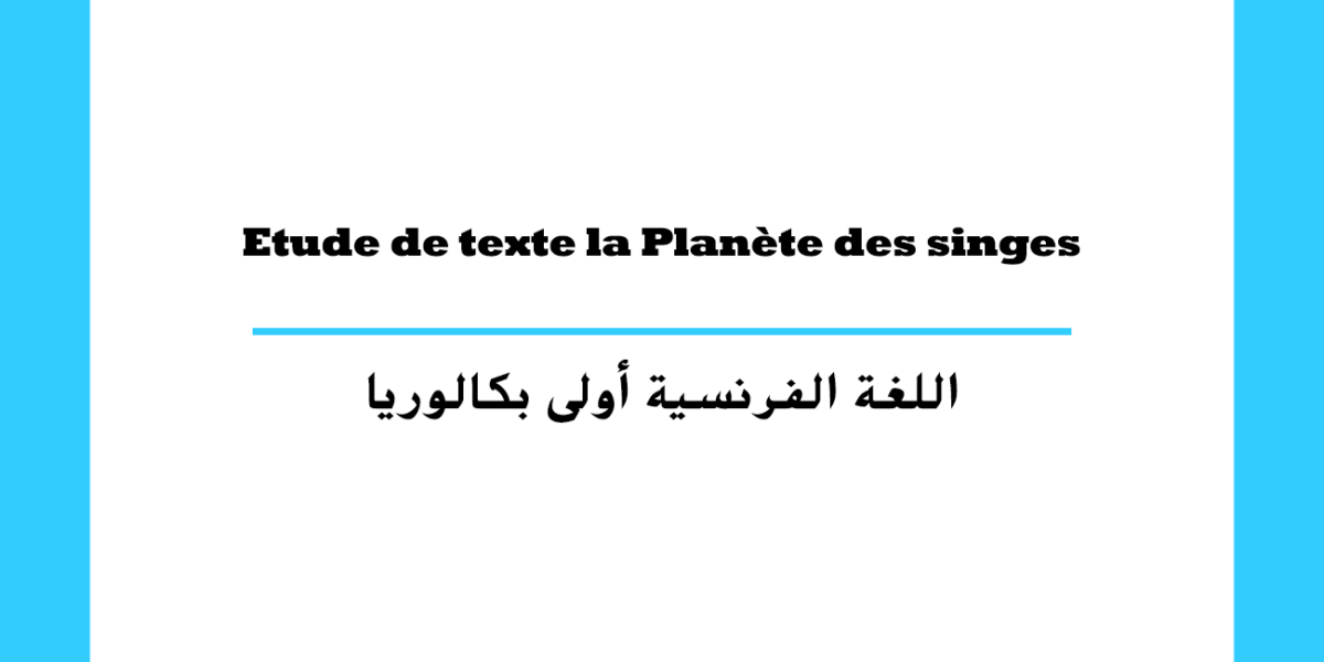 Etude de texte la Planète des singes السنة أولى باكالوريا