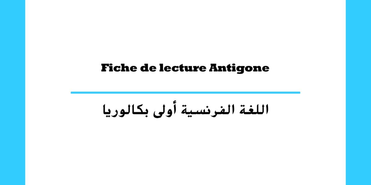 Fiche de lecture Antigone مستوى السنة أولى بكالوريا مغربي