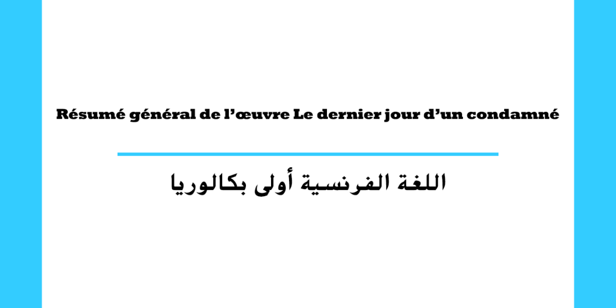 Résumé général de l'œuvre Le dernier jour d'un condamné السنة أولى باكالوريا