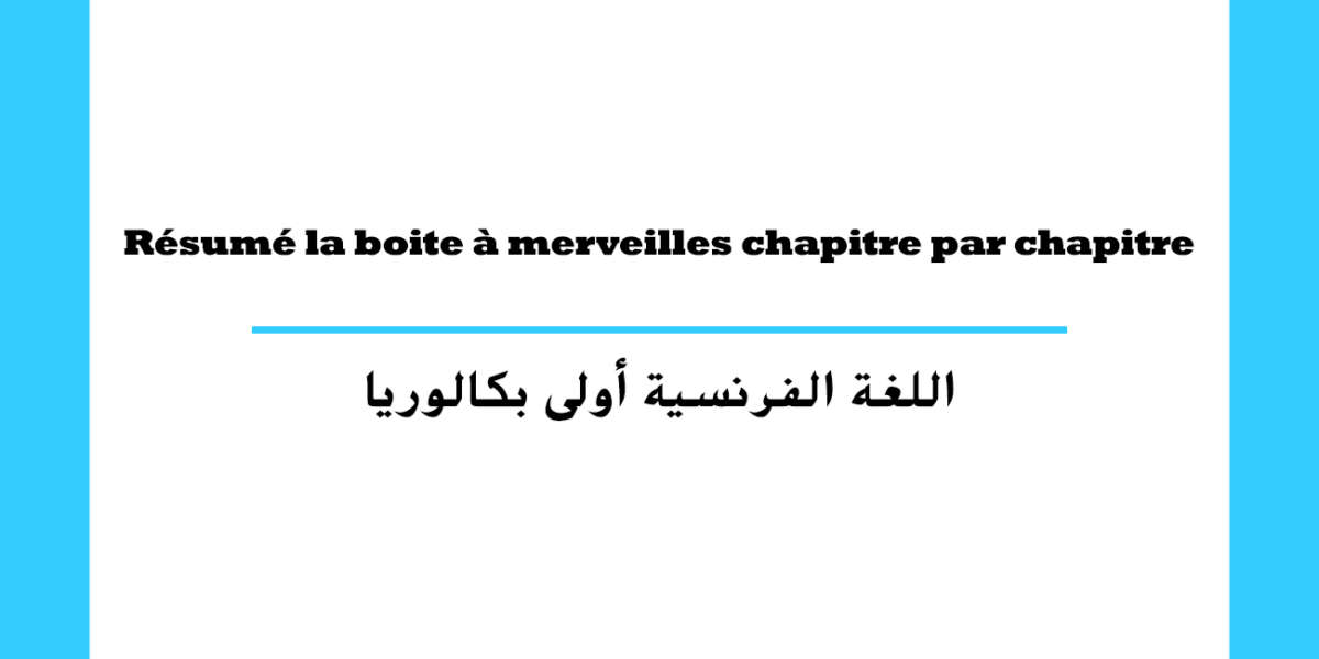 Résumé la boite à merveilles chapitre par chapitre السنة أولى باكالوريا