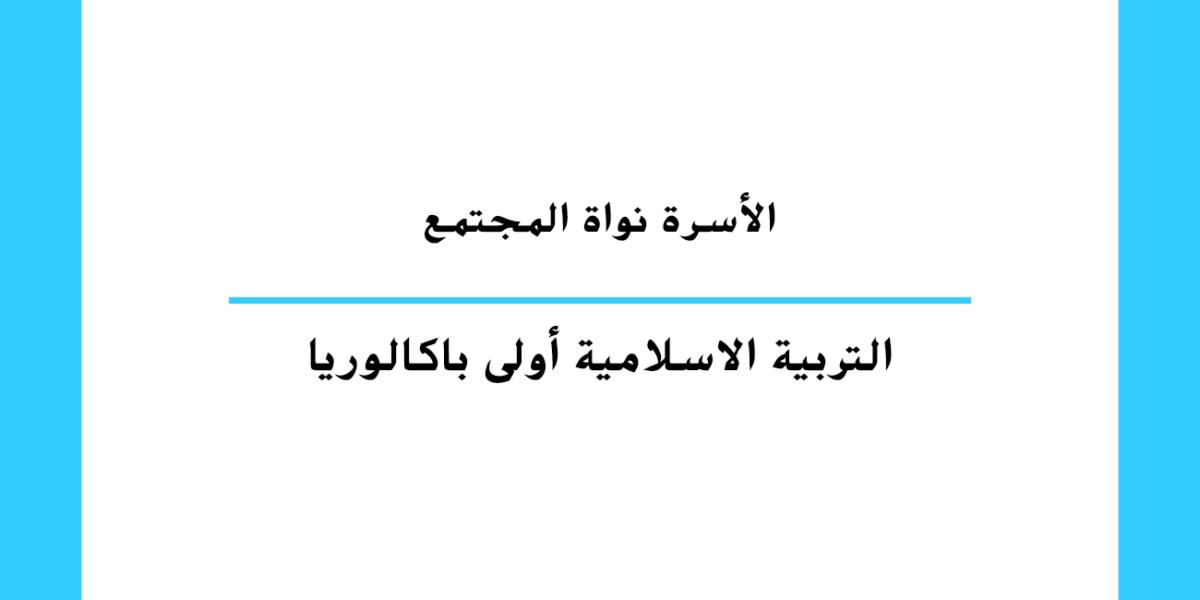 الأسرة نواة المجتمع مستوى السنة الأولى باكالوريا تعليم مغربي