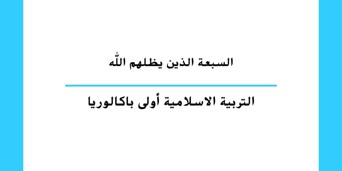 السبعة الذين يظلهم الله مستوى السنة الأولى باكالوريا تعليم مغربي