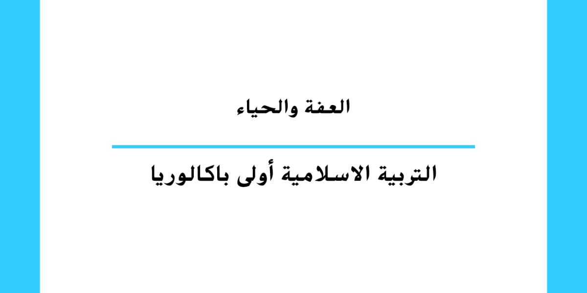 العفة والحياء مستوى السنة الأولى باكالوريا تعليم مغربي