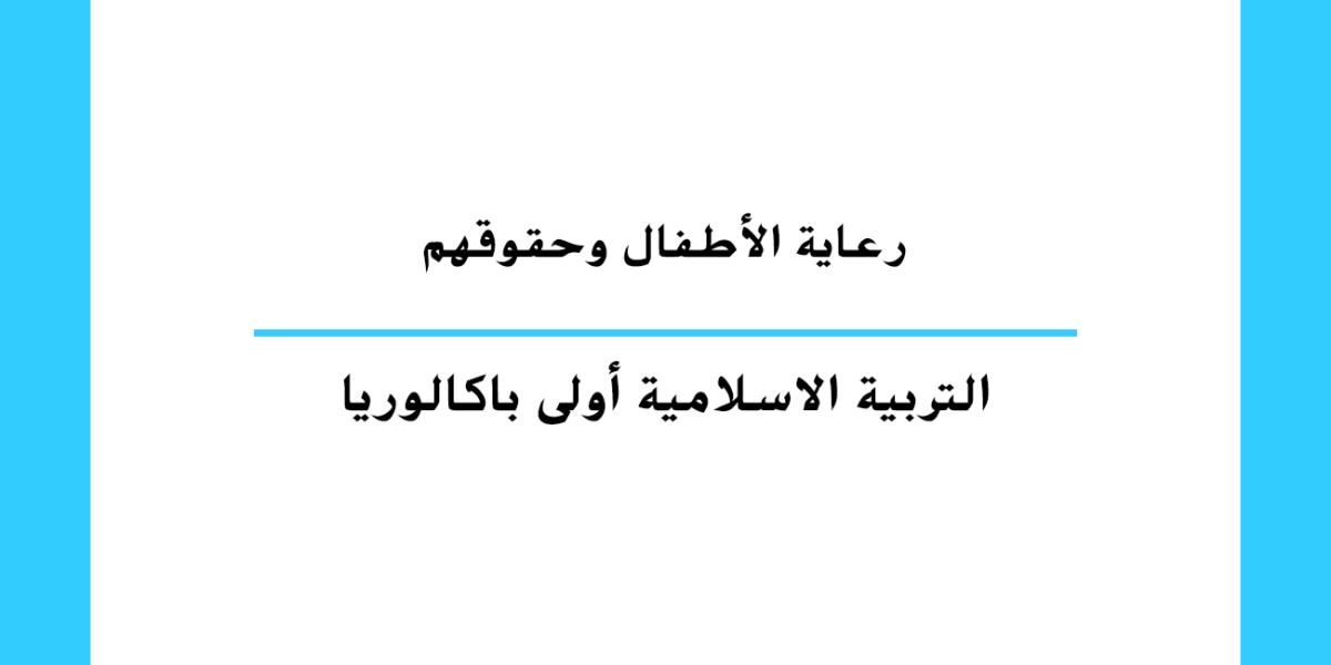 رعاية الأطفال وحقوقهم مستوى السنة الأولى باكالوريا تعليم مغربي