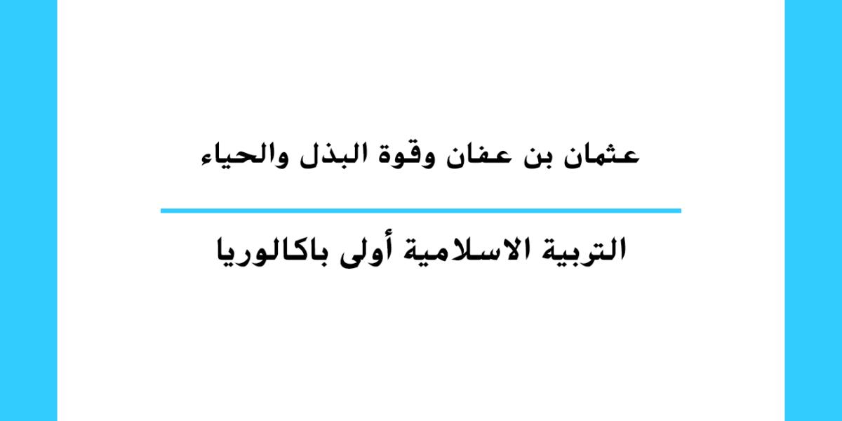 عثمان بن عفان وقوة البذل والحياء مستوى السنة الأولى باكالوريا